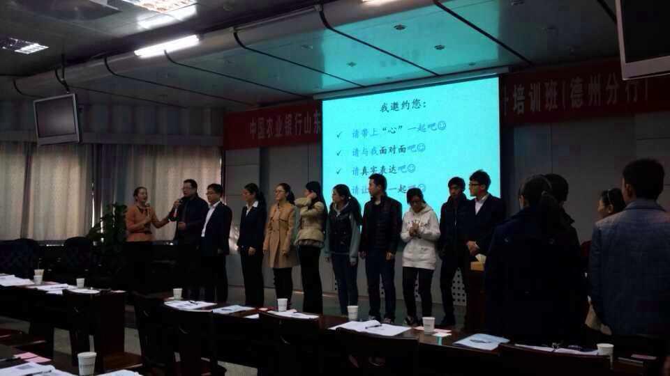 中国农业银行某某分行青年员工培训班