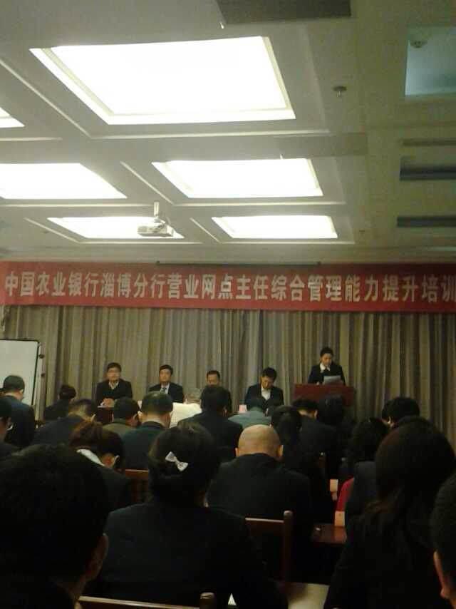 中国农业银行某某分网点主任培训班
