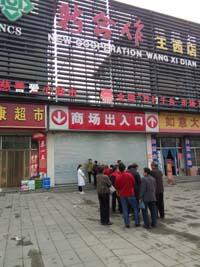 """雷竞技官网app王西店""""上帝""""排队中。。。"""