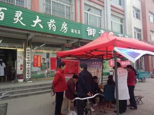 雷竞技官网app长山街店