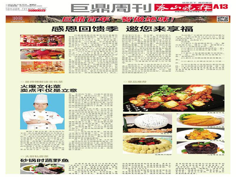巨鼎周(zhou)刊11.10