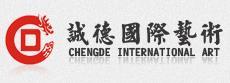 诚德国际艺术