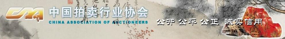 中国千赢国际官网首页行业协会